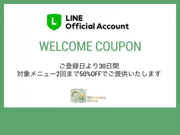 LINE WELCOME COUPON